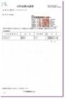 日本の分析機関で安全性チェック
