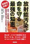 原子力汚染から守る本