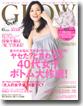 40歳女性向け雑誌GLOw創刊号に掲載