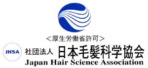 社団法人日本毛髪科学協会ロゴ