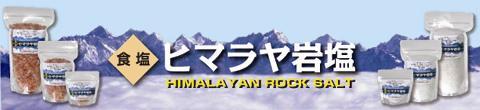 ヒマラヤ岩塩のページへ