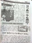 福島原発事故ヨウ素流出記事